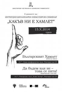 """Кръгла маса """"Българският Хамлет"""" и Творческо ателие """"Да бъдем или не – това се пита!"""""""